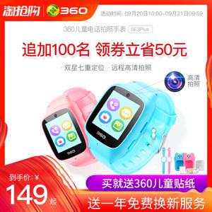 360儿童电话手表智能防水gps定位