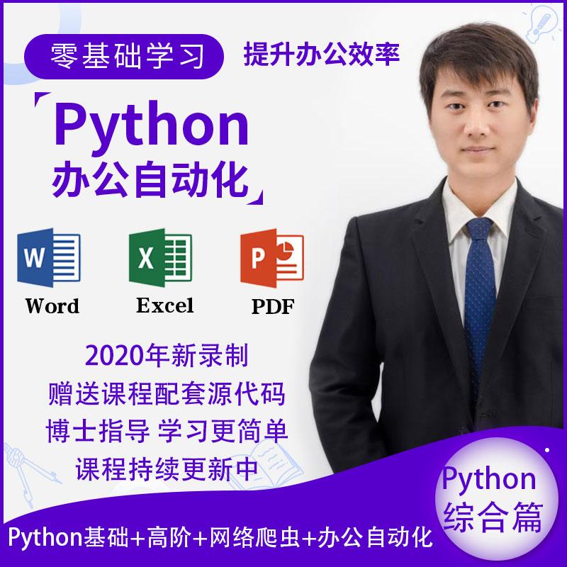 Python3编程零基础视频教程入门办公自动化处理excel程序设计课程