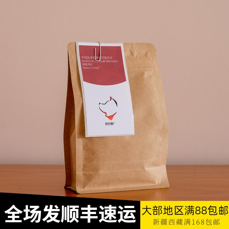 西巴酷 炭烧咖啡豆227g 深度烘焙碳烧可现磨黑咖啡粉 重口味焦苦