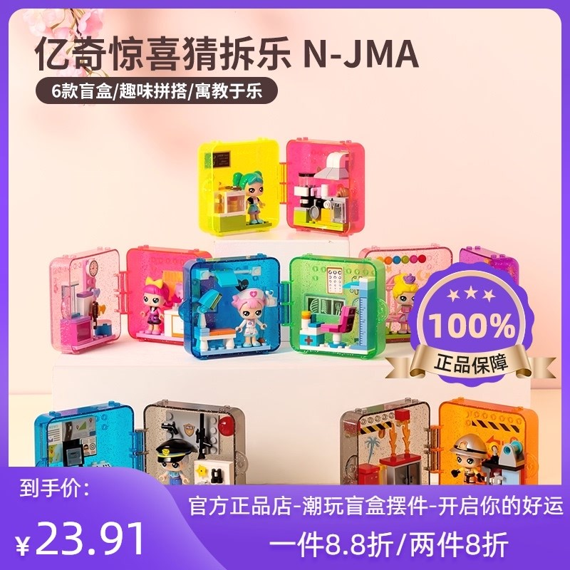 Miniso famous and high-quality products, tide playing blind box ornaments, Yiqi surprise, guess, dismantle music toys, splicing building blocks, boys and girls