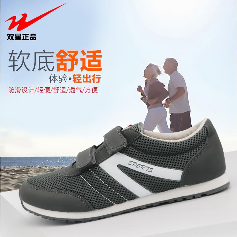双星运动鞋男女款春季双网透气中老年健步鞋轻便单鞋魔术贴跑步鞋
