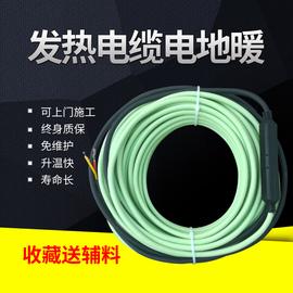 电地暖家用全套设备发热电缆碳纤维发热线电地热电热地暖系统安装