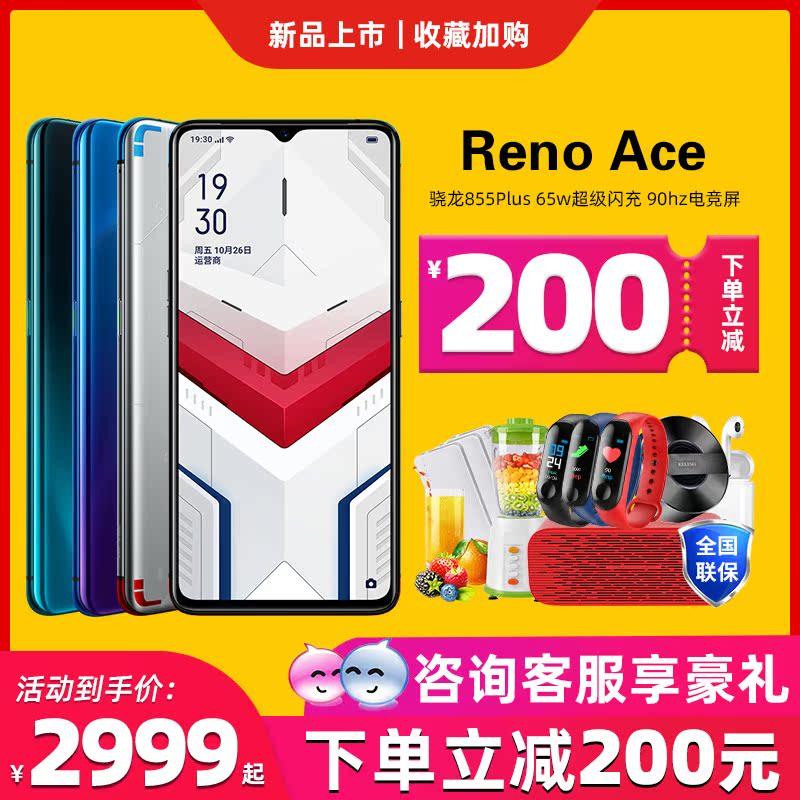 12期免息OPPO Reno Ace手机opporenoace手机oppo超级玩家reno r17