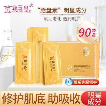 【金丝玉帛】冻龄胎盘素精华水30片