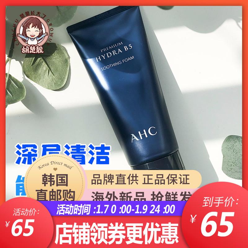 楚楚长大了 韩国直邮AHC B5玻尿酸洗面奶180ml 补水保湿深层清洁