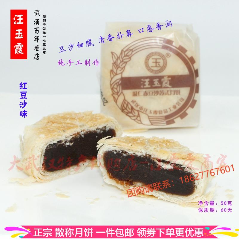武汉汪玉霞新品中秋月饼苏式纸包老月饼500g豆沙味赤豆沙最后一批