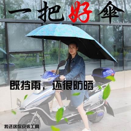 新款加长电动车遮阳伞电瓶车雨伞摩托车雨棚自行车防晒遮雨伞加厚