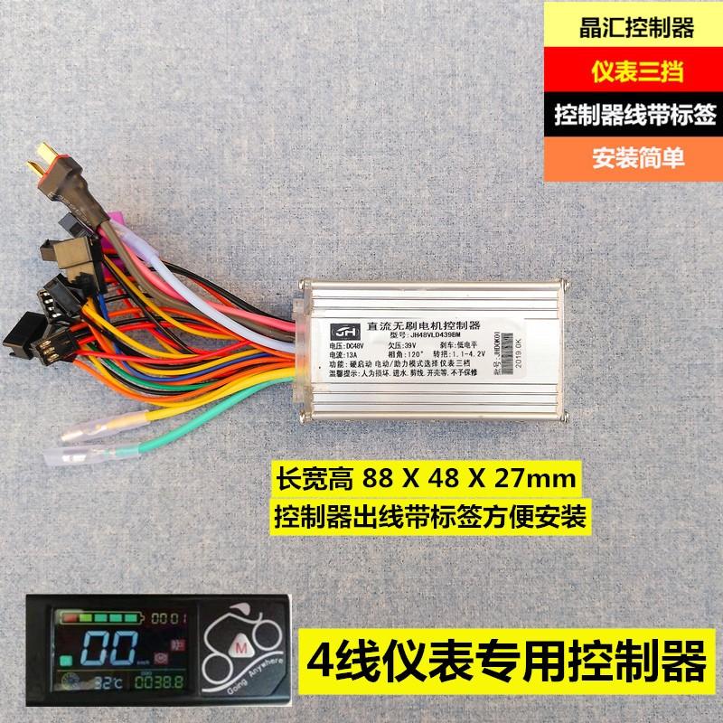 美宜佳乐益达代驾电动折叠车晶汇48v控制器