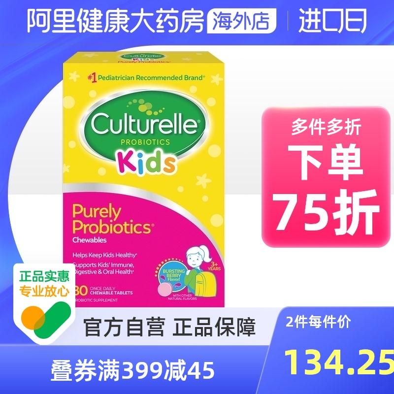 米国Culture康抽出児童益生菌咀嚼片30錠は胃腸の健康成長をゆるやかにします。