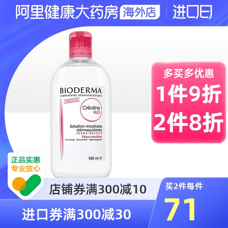 French bioderma bedema makeup remover 500ml