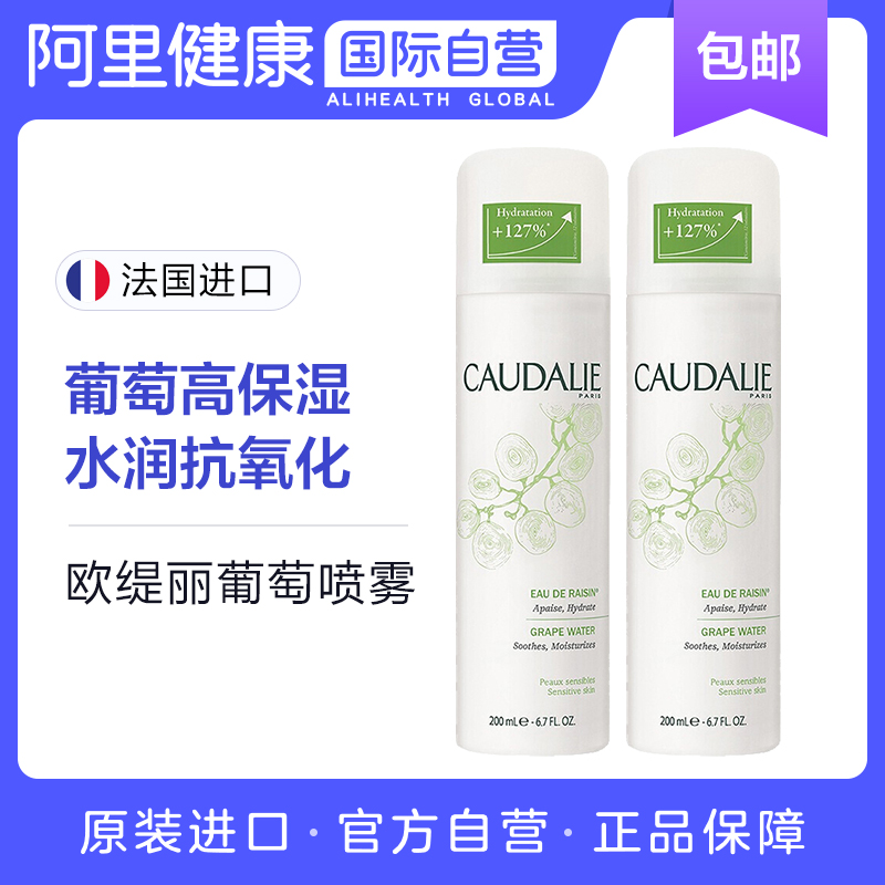 France CAUDALIE Otis moisturizing spray large grape toner moisturizing and soothing sensitive muscle *2