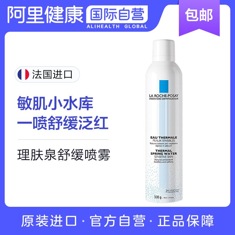 French skin spring imports soothing conditioning spray water replenishing moisturizing toner repair spray 300ml