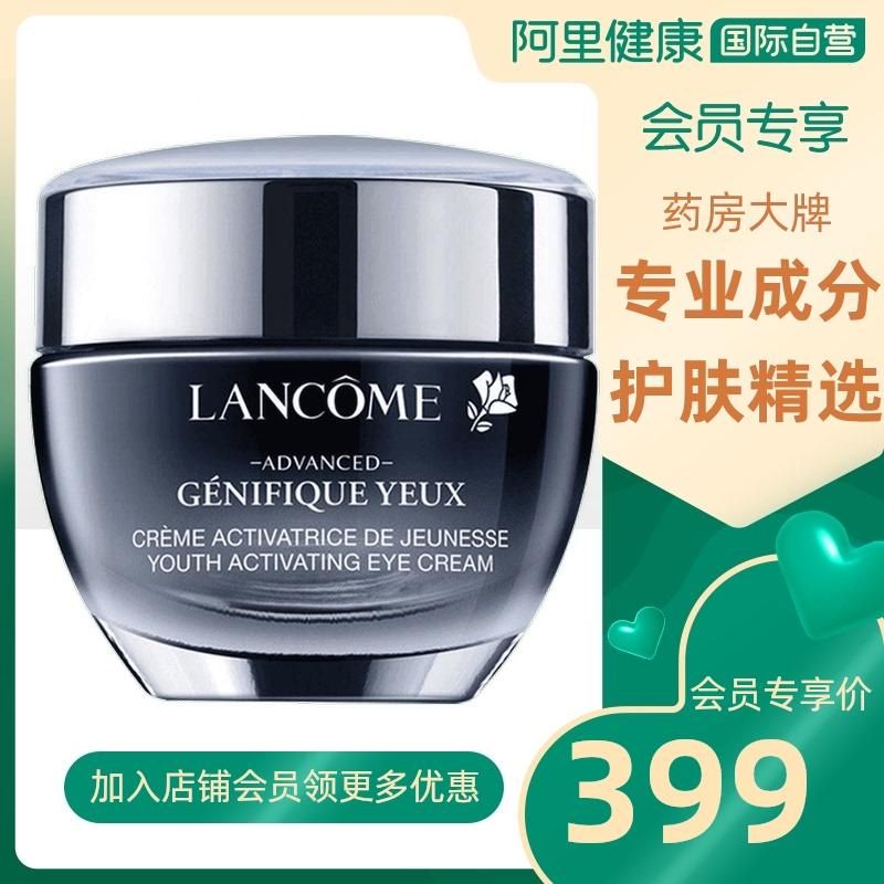 France Lancome eye cream, small black bottle muscle base eye essence to dilute dark circles, fine lines, moisturizing 15ml