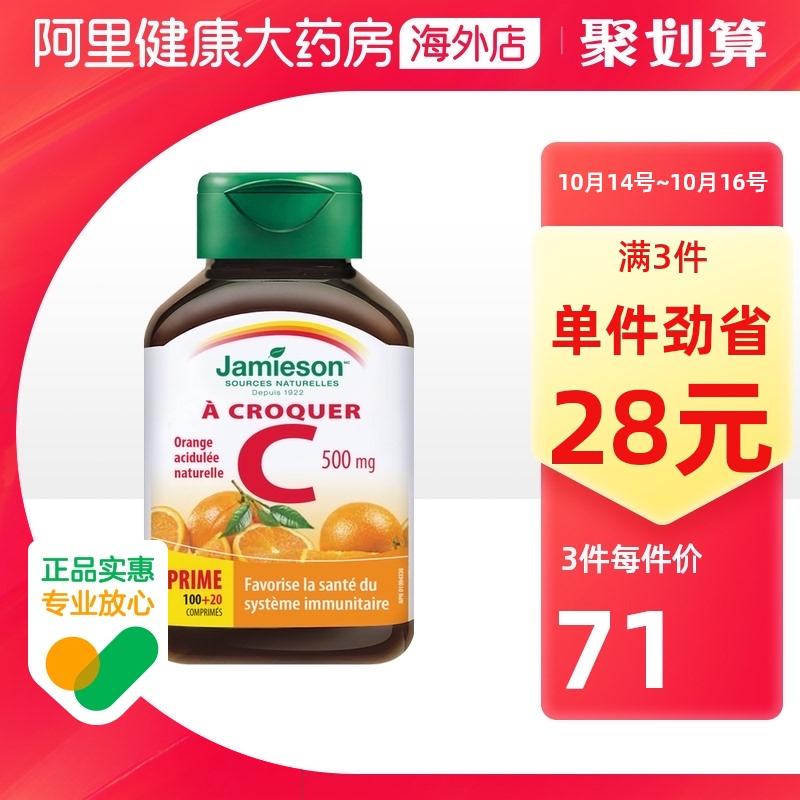 jamieson健美生ビタミンc美白高濃度vcウェックスライス果肉C 120錠のオレンジ味