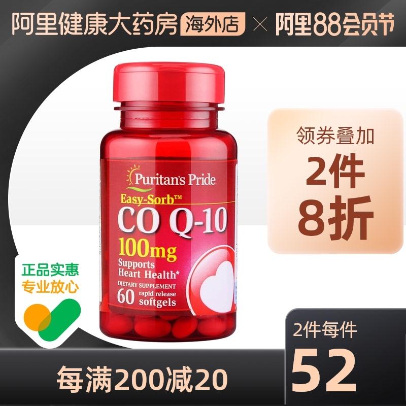 プリプラコエンザイムQ 10ソフトカプセルQ 10を心臓の脳血管を保護する抗酸化100 mg/瓶