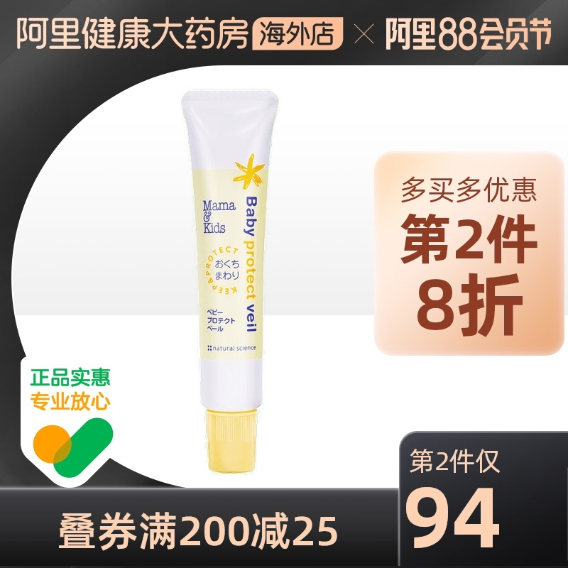 Japanese MamaKids baby lip balm, mouth protection cream, baby slobber prevention 18g