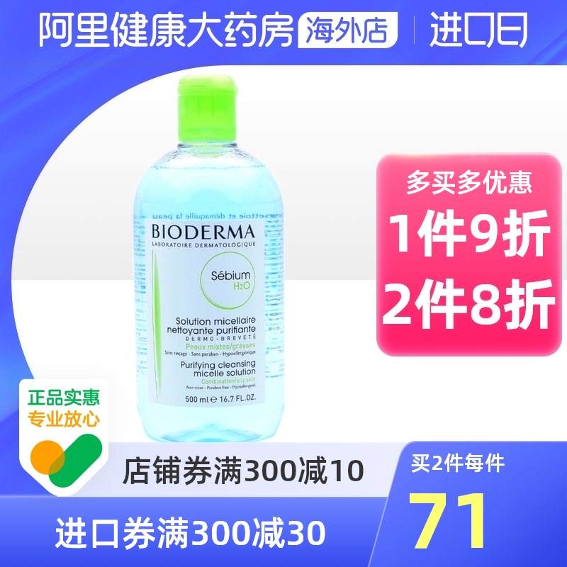 France bioderma bedema makeup remover water blue water temperature and deep cleaning Jingyan multi effect cleanser 500ml