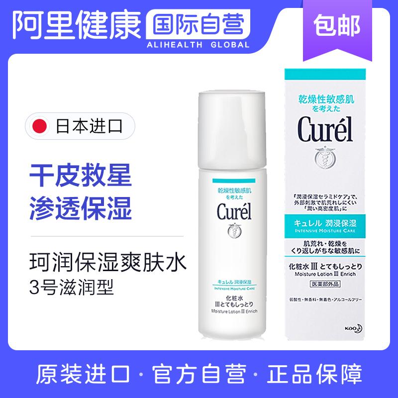 Japan curel moisturizing lotion No.3 sensitive skin mild moisturizing tonic 150ml