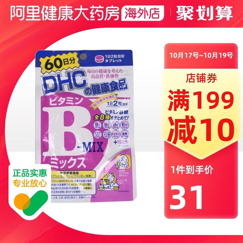 日本はDHCビタミンB族を輸入します。/VB片8族は健康な食事繊維を保護して夜更かしをして120粒あります。