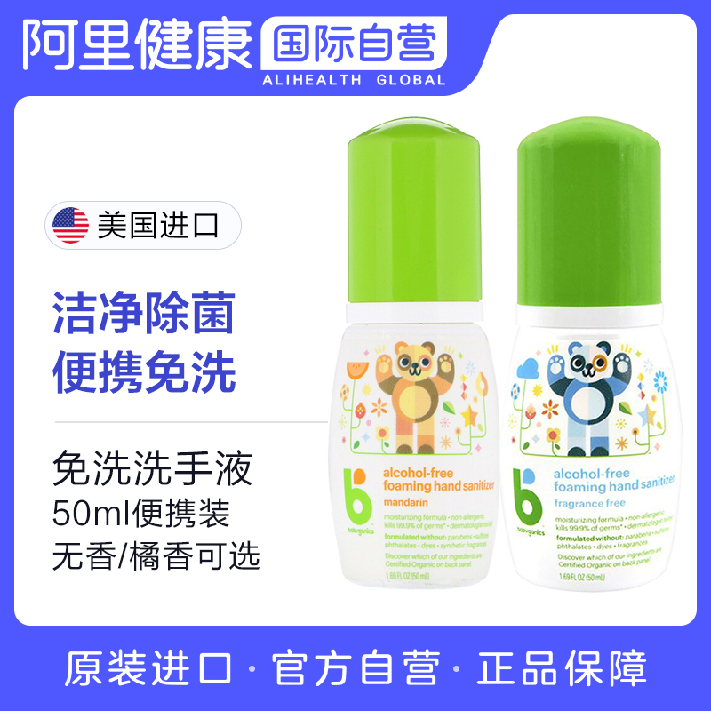 American BabyGanics gannick baby hand sanitizer