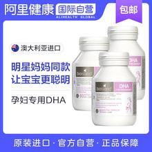 澳洲bio island孕妇专用DHA海藻油备孕孕期哺乳期胶囊60粒*3瓶
