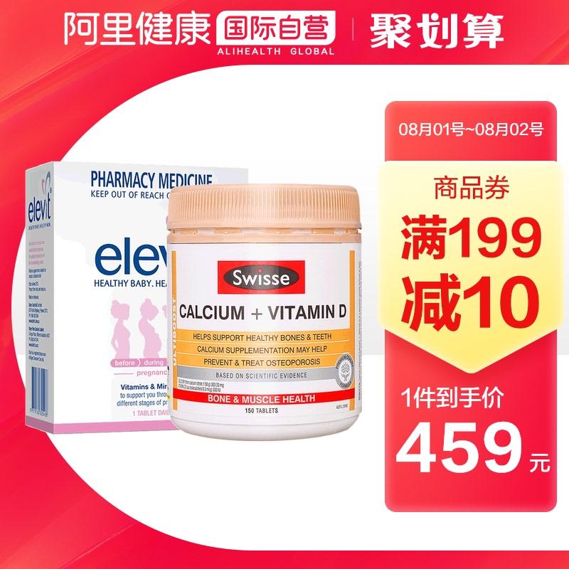 オーストラリアswisseカルシウム150粒ビタミンD+Elevit愛楽维妊婦栄養葉酸配合
