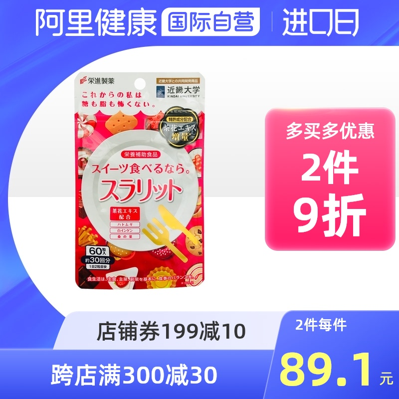 Rongjin pharmaceutical white camellia anti sugar pill imported from Japan 60 pills / bag