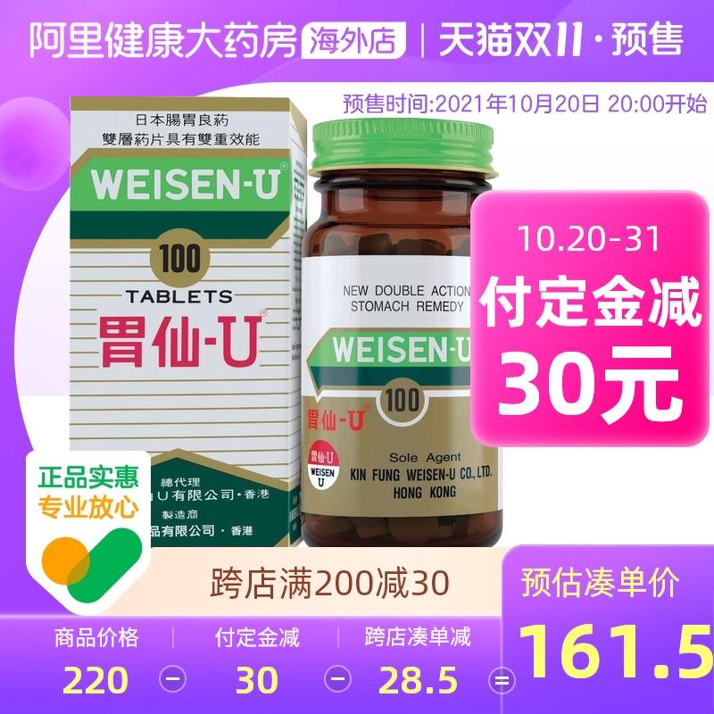 日本港版Weisen-U胃仙U正規品の輸入代理購入の公式旗艦は胃腸の調子が悪い100粒を緩和します。