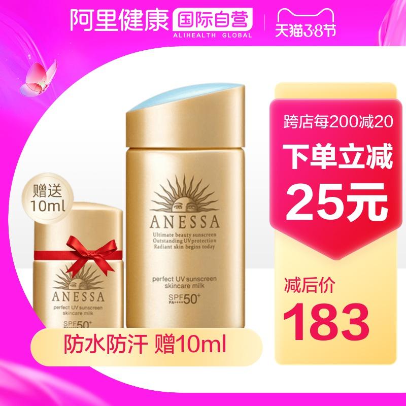 Japanese ANESSA sunshine proof small gold bottle sunscreen