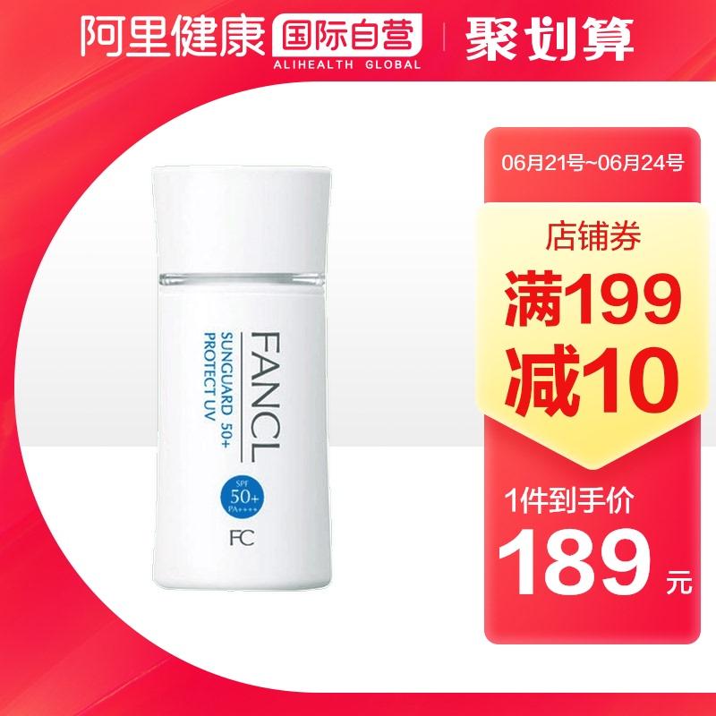 日本Fancl芳珂无添加物理防晒乳霜 SPF50+防水防汗敏肌保湿60ml
