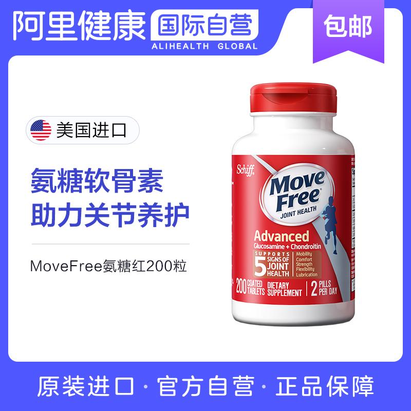 美国Schiff MoveFree氨基葡萄糖维骨力 氨糖软骨素红瓶200粒