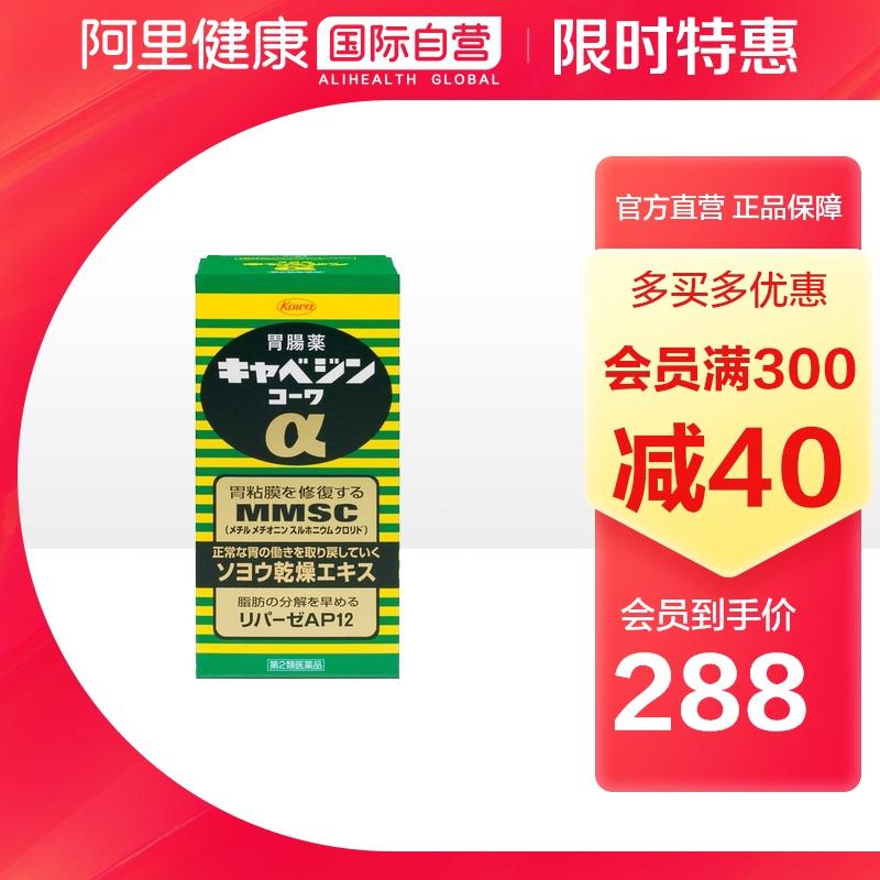 日本KOWA胃仙U 胃药正品进口代购官方旗舰缓解肠胃不适300粒