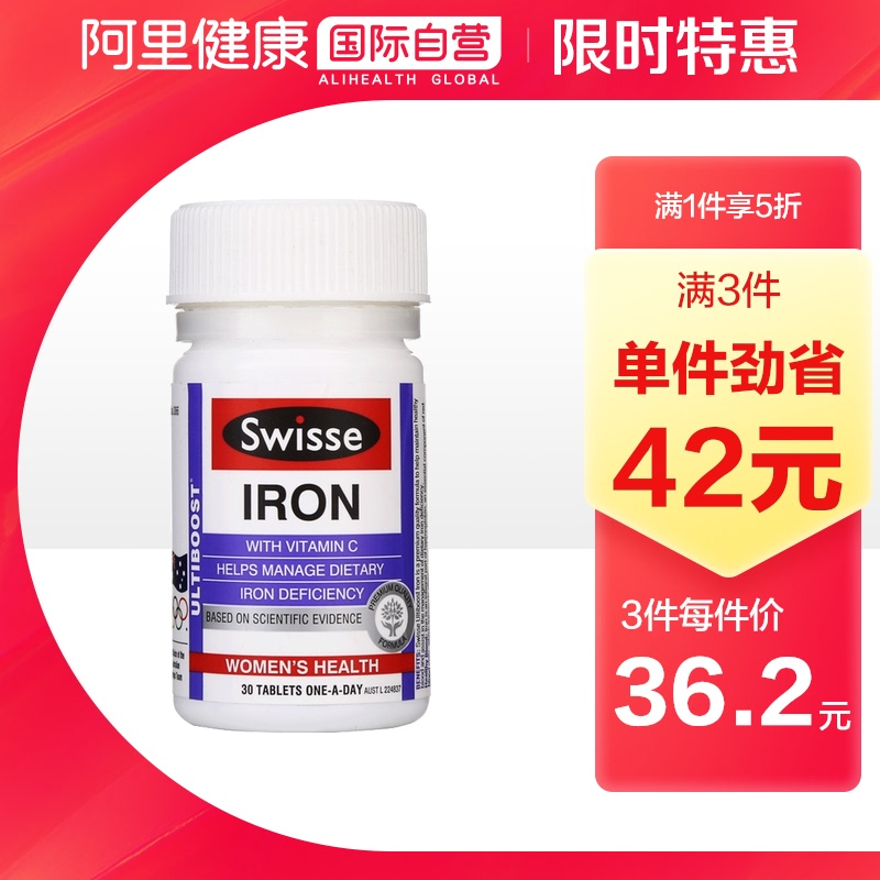 [Ali health official] Swisse iron supplement for anemia in pregnant women
