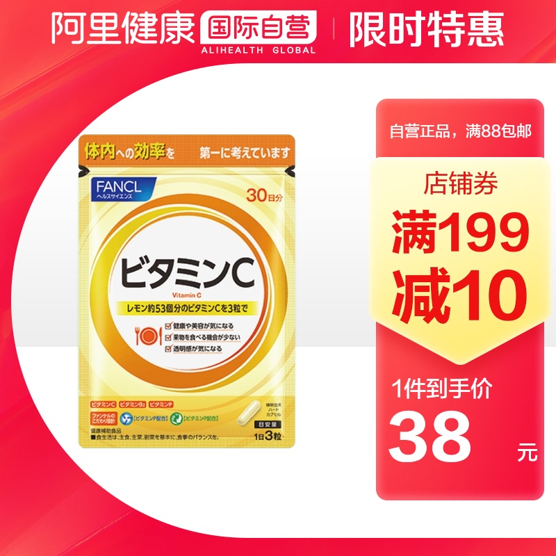 [Ali health official] FANCL natural vitamin C essence tablets VC tablets whitening Japanese Fancl original.