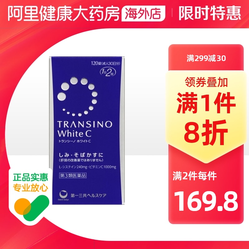 Japan first Sankong whitening pill light spot agent purchase tranino vitamin C E freckle whole body whitening 120 tablets