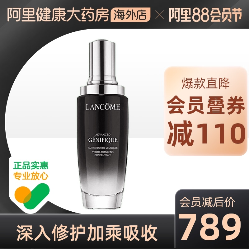 French Lancome Lancome second generation of small black bottle muscle essence liquid repair and moisturizing 100ml