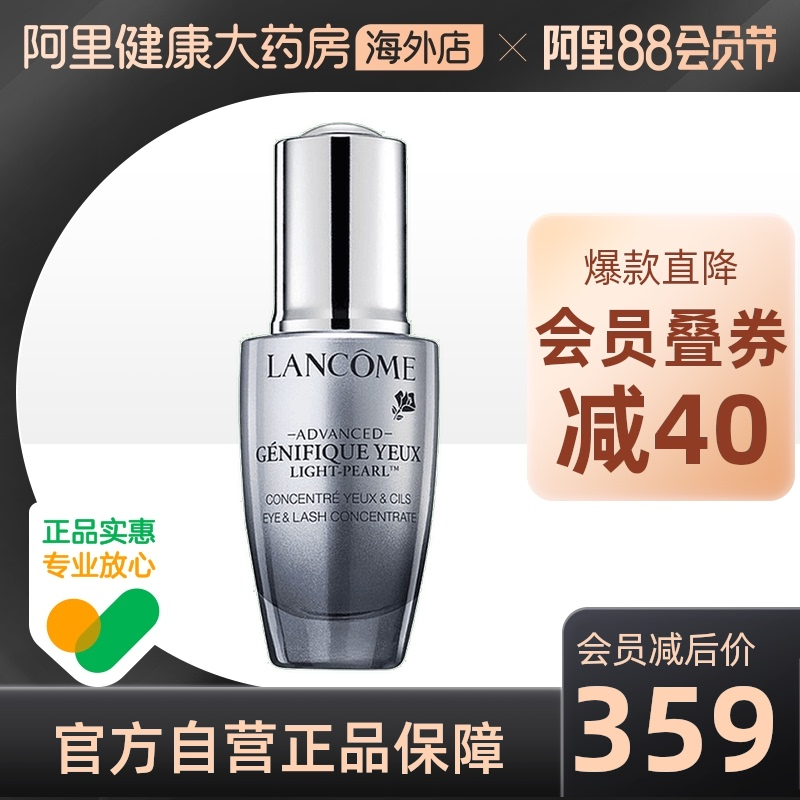 French Lancome big eyes, small black bottle, eye muscle fluid, eye cream, fine lines, dark circles, eye bags, 20ml.