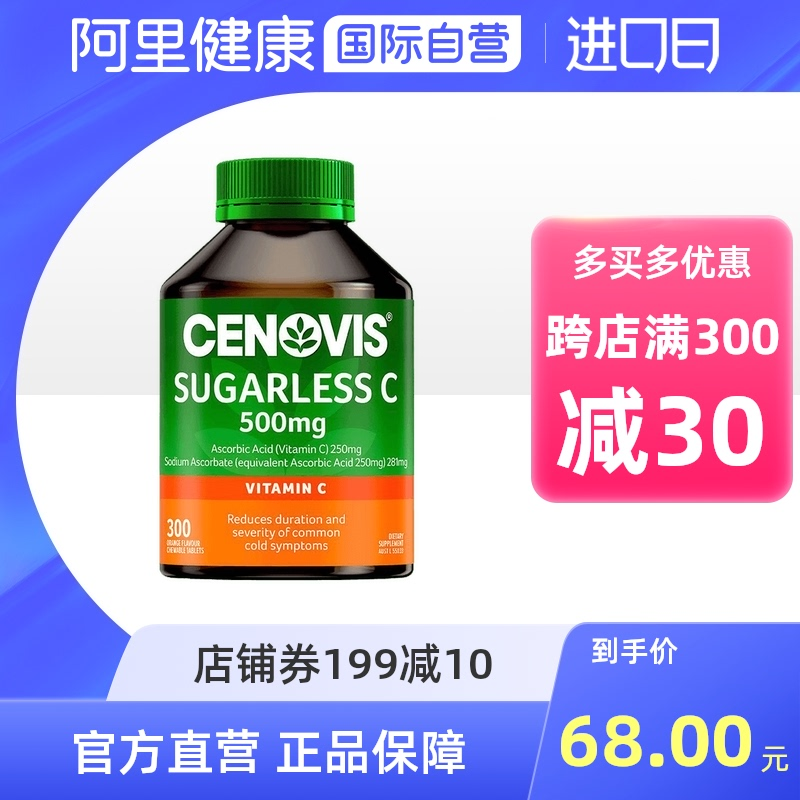 Cenovis vitamin C tablets imported from Australia natural vitamin C chewable tablets adult vitamin C tablets 300 tablets / bottle