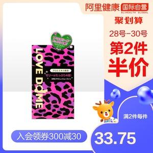日本原裝進口岡本豹紋超潤滑安全套避孕套0.05*12只