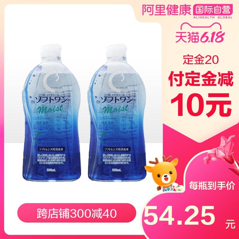 日本乐敦清C3隐形眼镜美瞳护理液消毒官方旗舰大瓶滋润型500ml2瓶