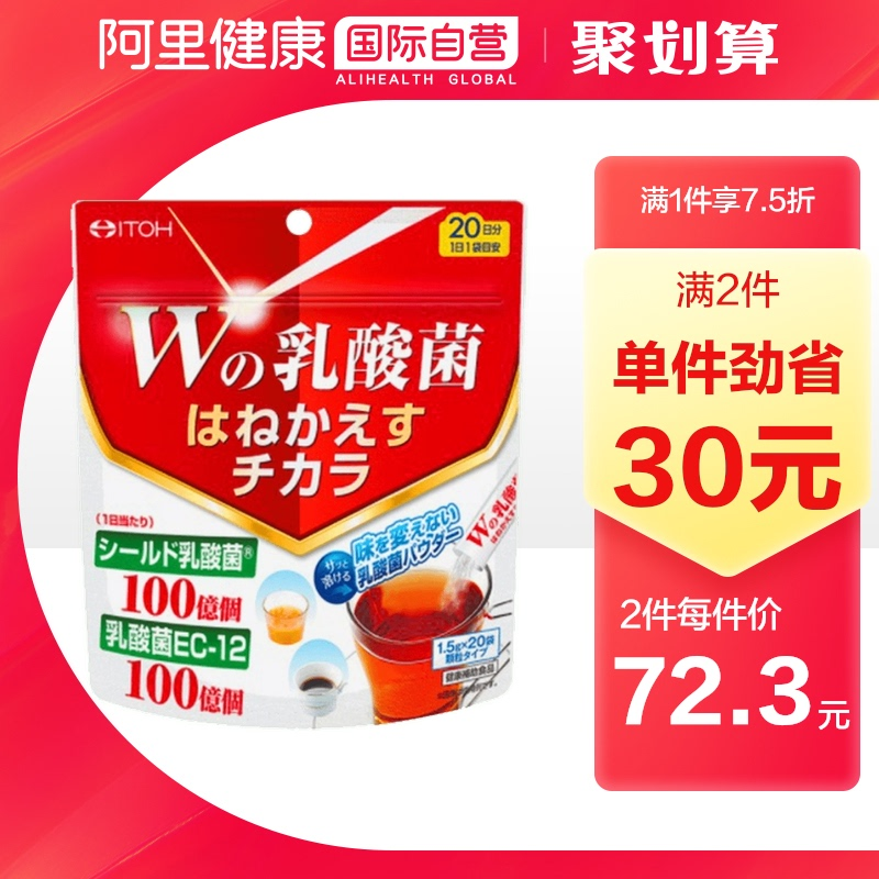 Japan imports ITOH wells, rattan Han shield, probiotics, Yangwei powder, modified with milk lotion to improve intestinal environment.