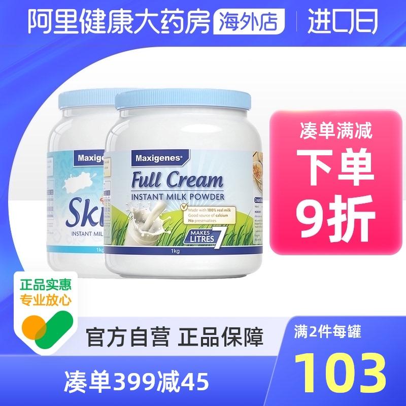 澳洲美可卓蓝胖子全脂高钙牛奶粉1kg+蓝妹子脱脂成人牛奶粉1kg