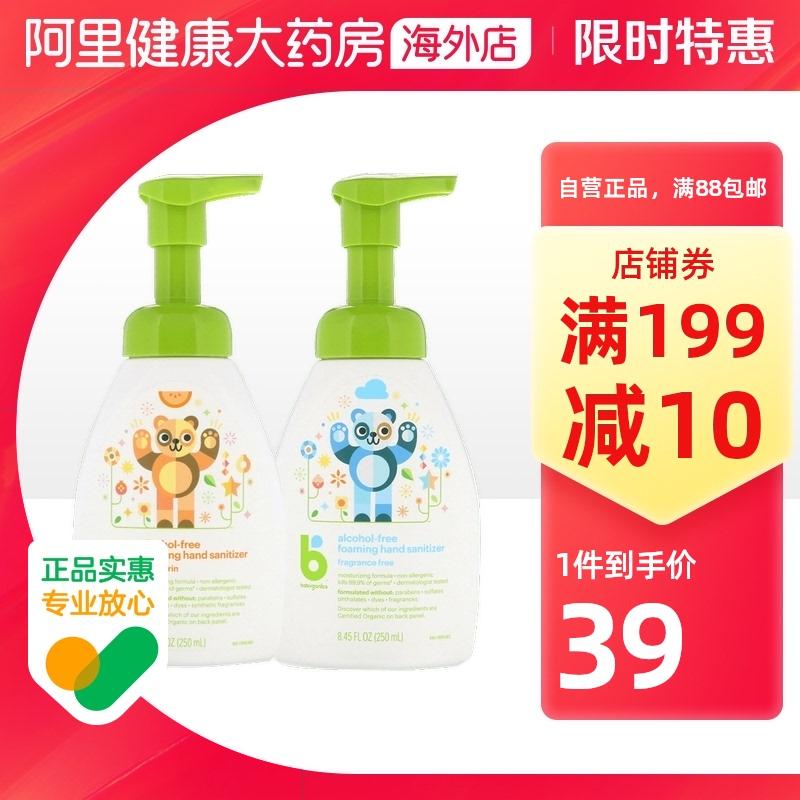 American BabyGanics gannick baby wash free hand sanitizer press pack citrus / fragrance free 250ml