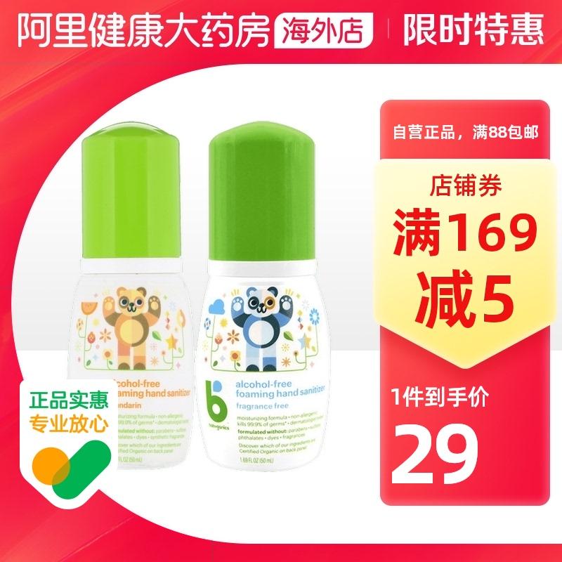 米babyganics甘ニクの宝物の無洗手液携帯みかん/無香50 ml