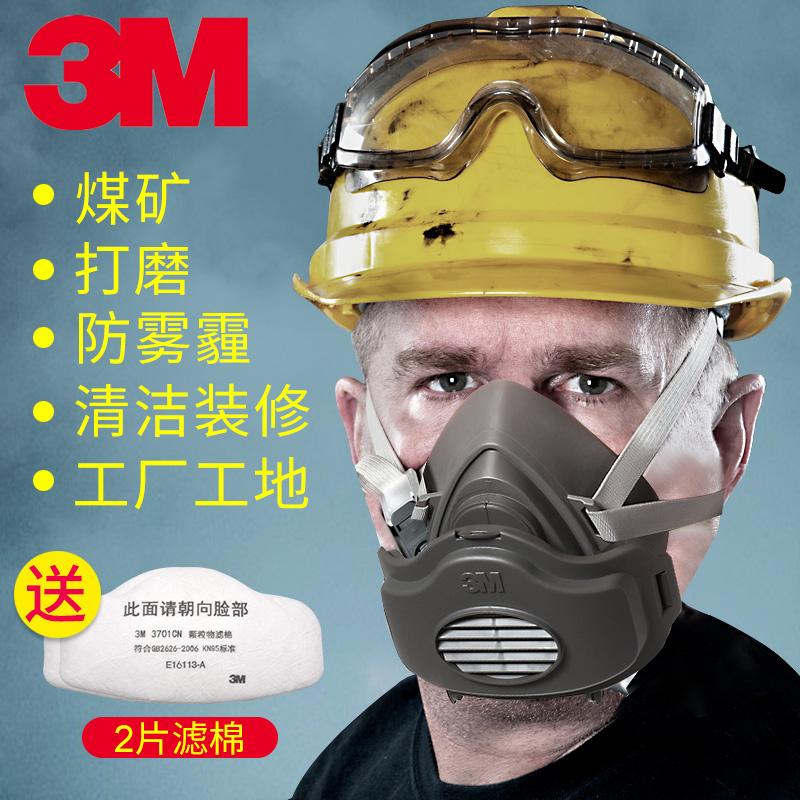 3M3200防尘口罩面具 工业粉尘防霾N95防灰尘打磨装修煤矿防尘面罩