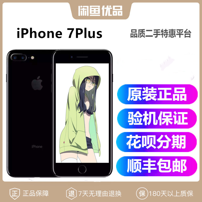 閑魚優品 Apple/蘋果7Plus二手美版7P無鎖版三網4G原裝正品手機