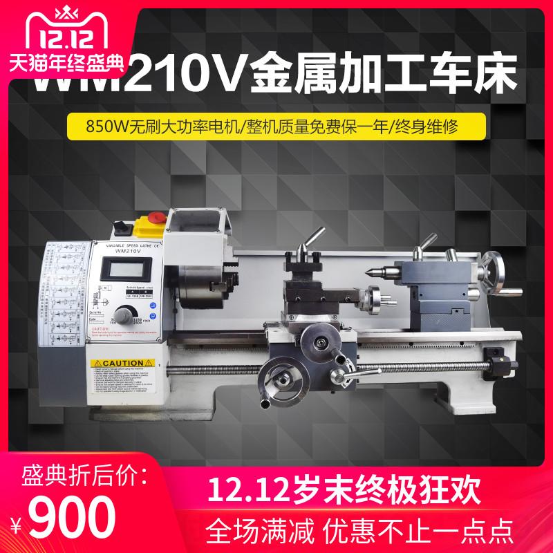 直销WM210V微型车床多功能家用木工佛珠机加工不锈钢机床机械五金,可领取20元天猫优惠券
