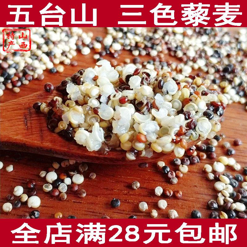 藜麦米农家营养三色藜麦红黑白黎麦非秘鲁孕妇老人宝宝辅食250g