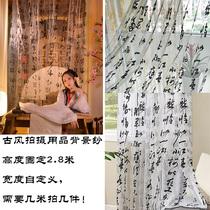古风写真拍摄背景纱布书法绣花影楼古装中国风创意书字画汉服道具