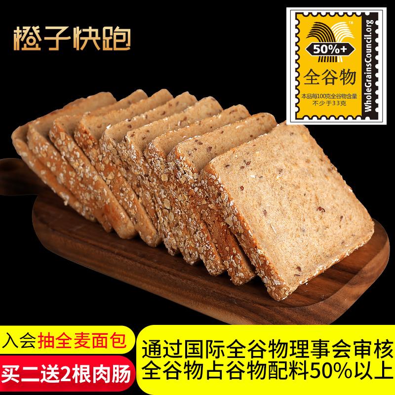 橙子快跑无蔗糖全麦面包吐司粗粮脂肪热量低脂代餐卡小零食食品